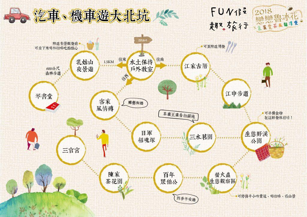 18-0208-大北坑旅遊圖-修改-加logo-02
